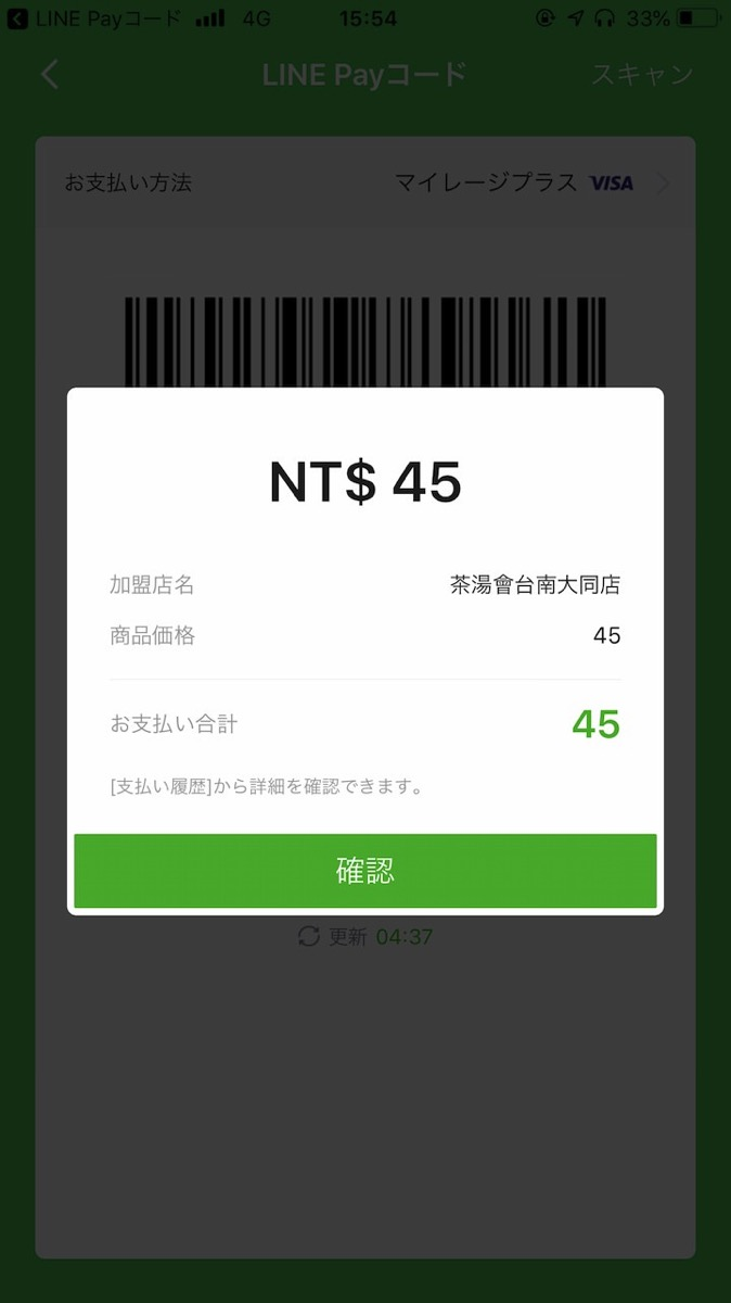 Linepay howtouse 01
