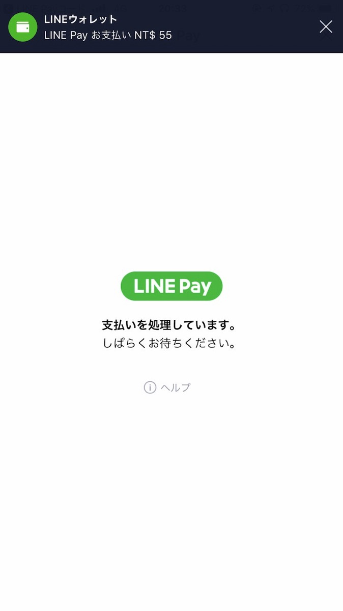 Linepay howtouse 012
