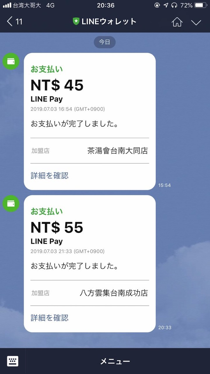 Linepay howtouse 014