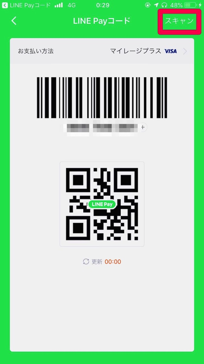 Linepay howtouse 016