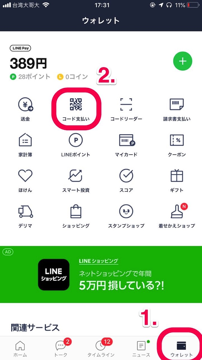 Linepay howtouse 05
