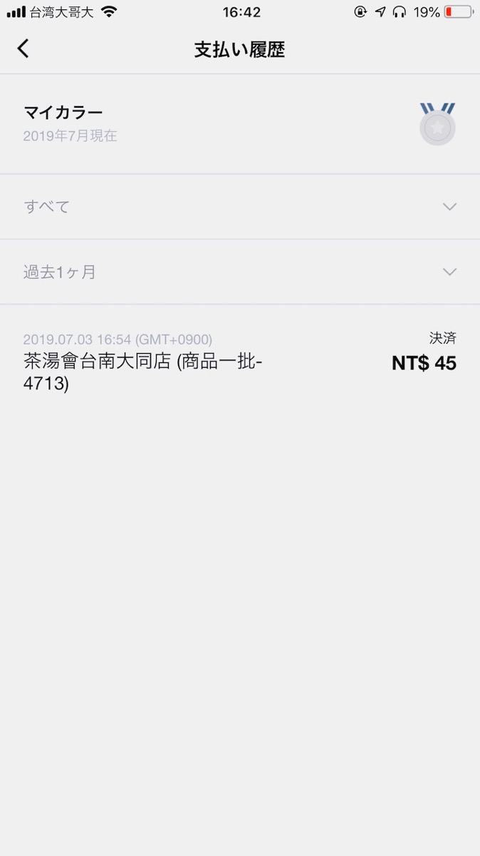 Linepay howtouse 10