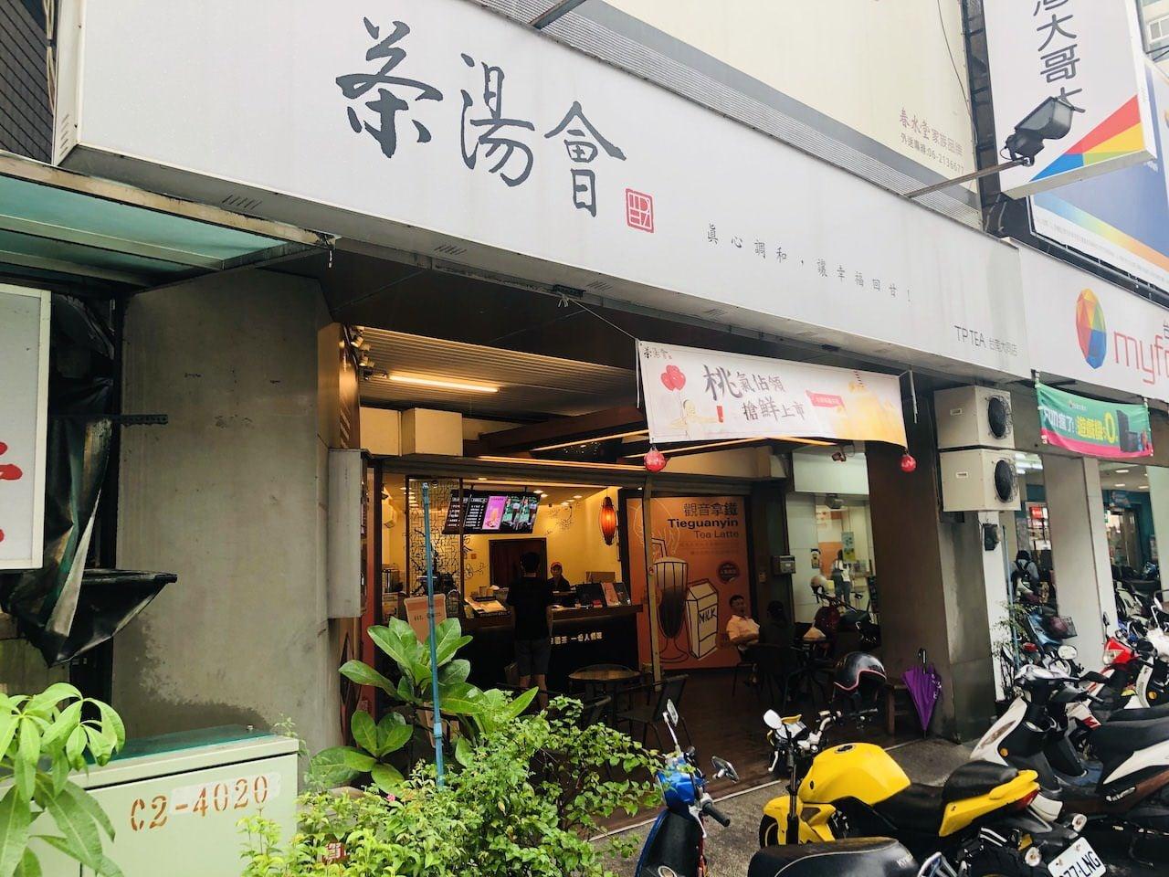 Tainan chatanhui linepay 04