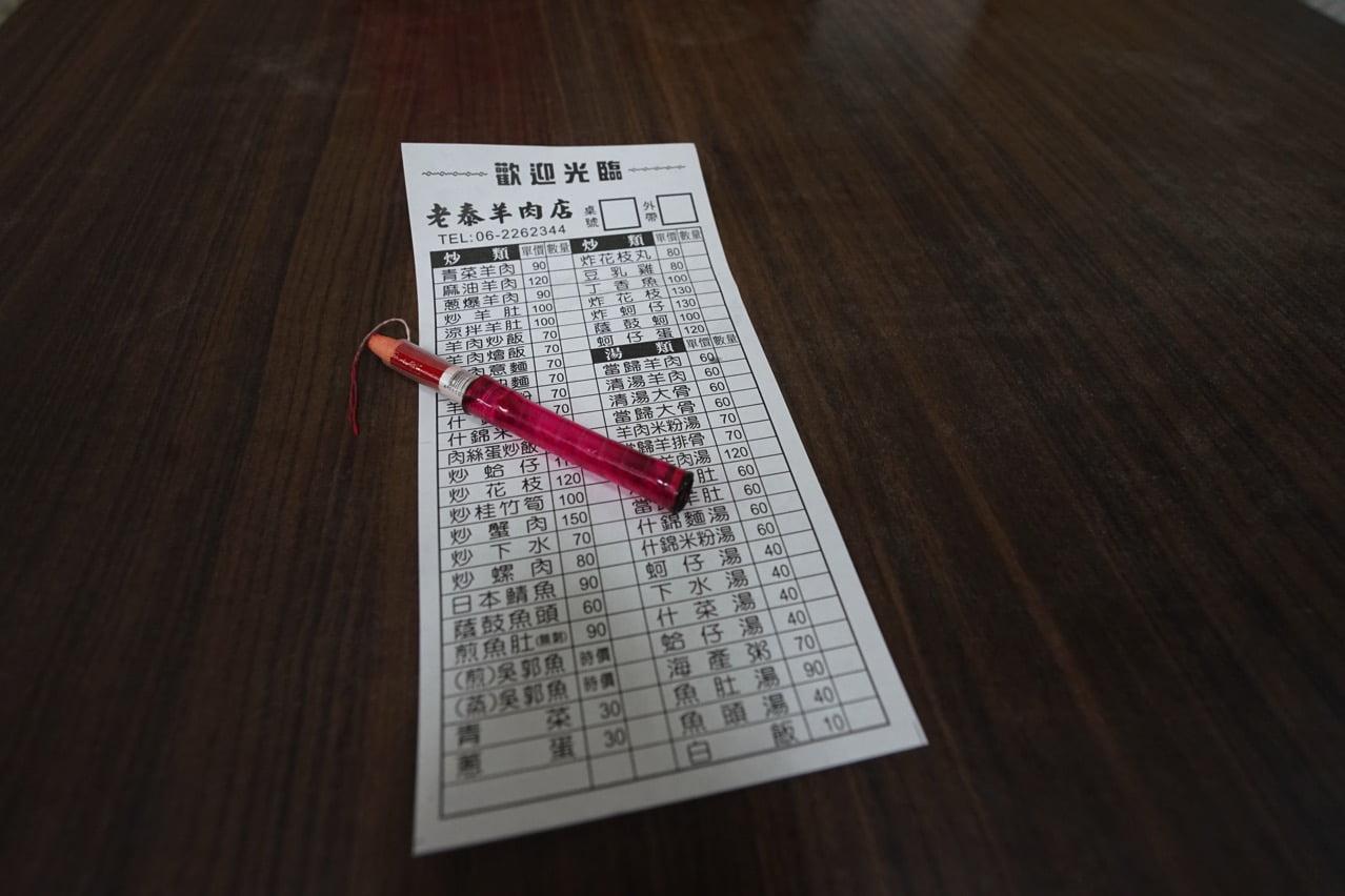Tainan restaurant laothaiyanrou 0012