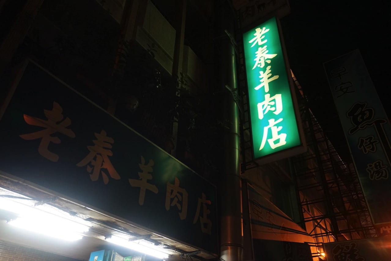 Tainan restaurant laothaiyanrou 002