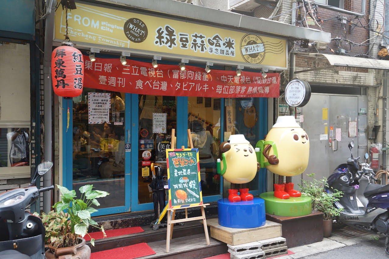Taipei mango kakigori Ludousuanshami 0001