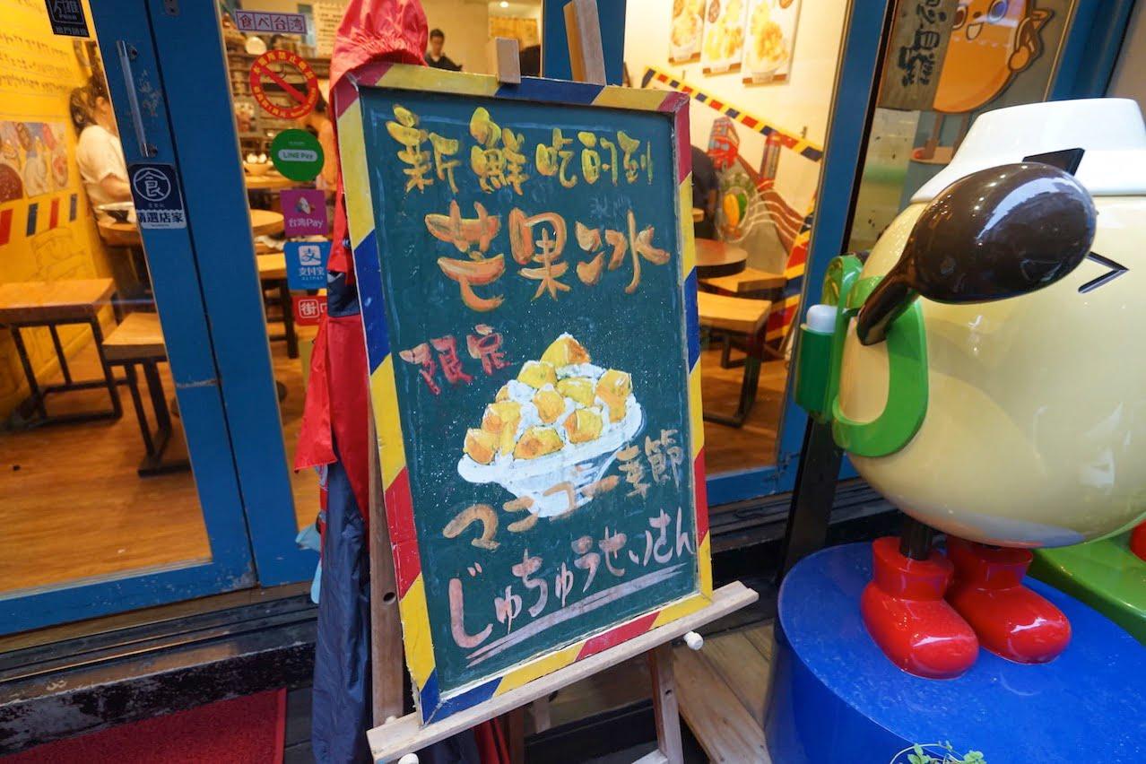 Taipei mango kakigori Ludousuanshami 0003