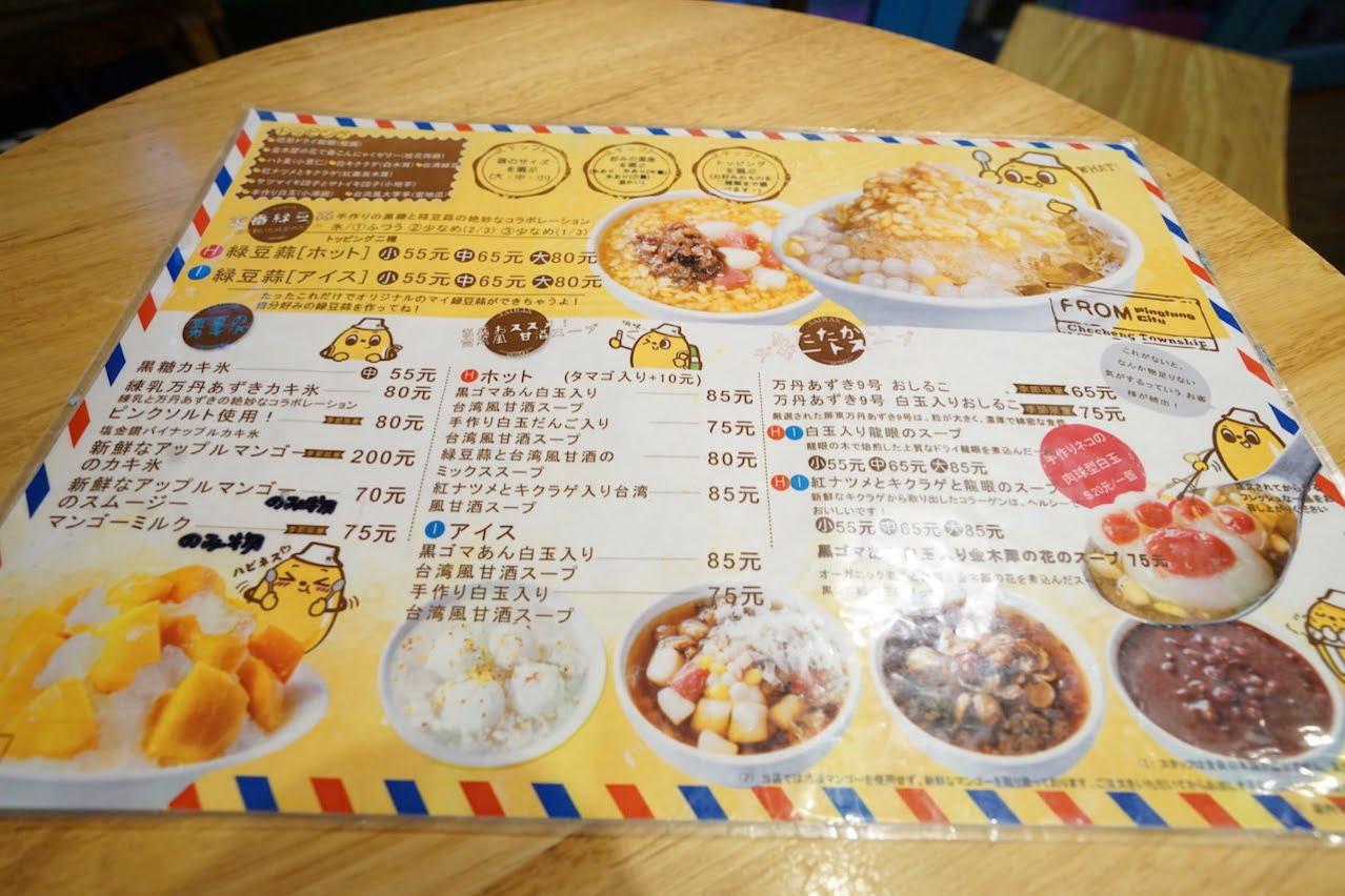 Taipei mango kakigori Ludousuanshami 0004