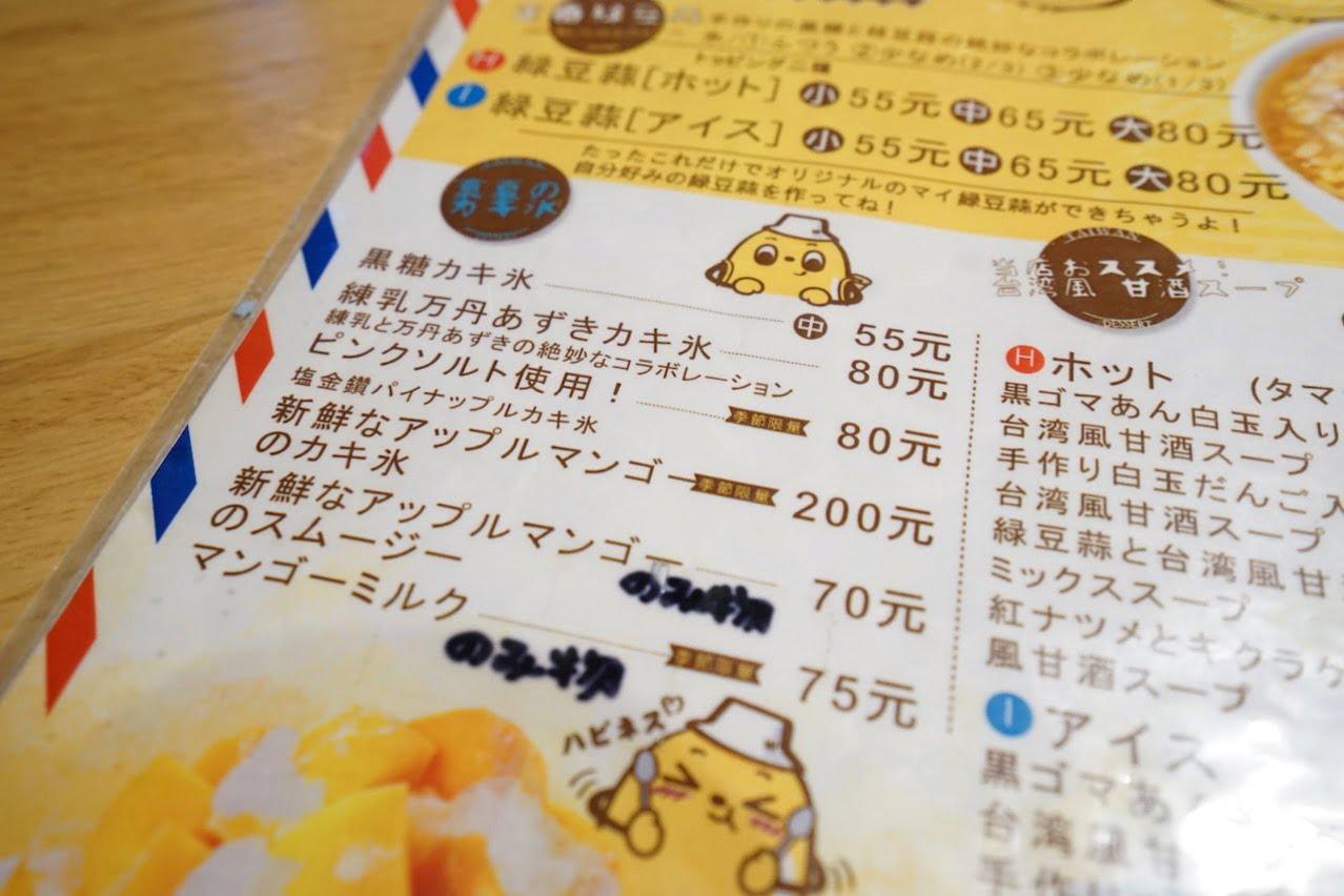 Taipei mango kakigori Ludousuanshami 0006