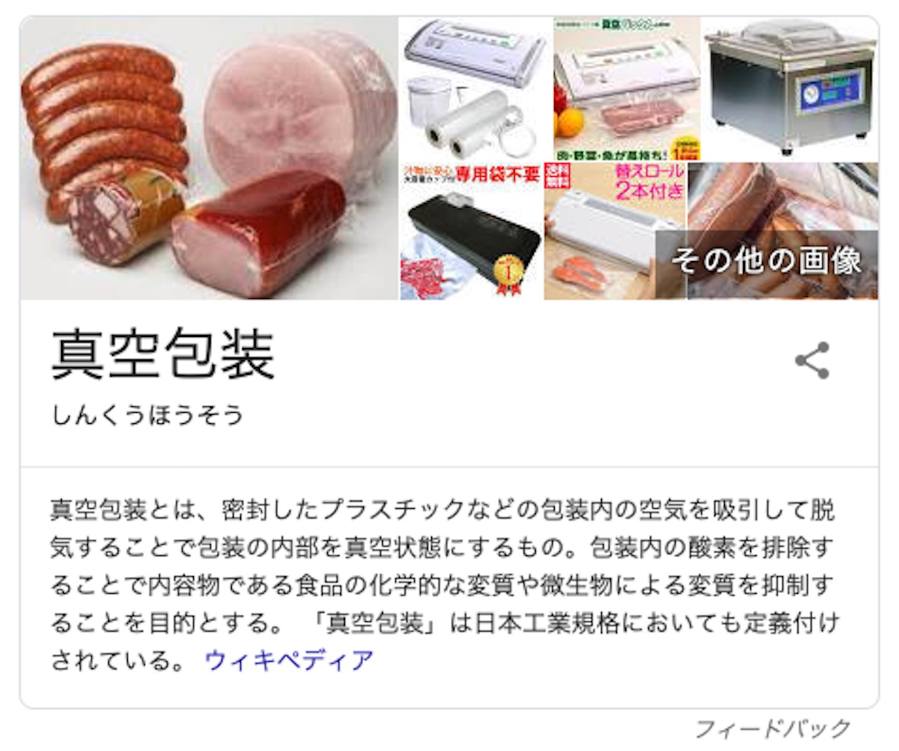 Airport meat keneki concent 0010