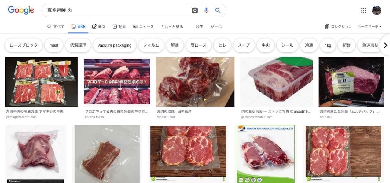 Airport meat keneki concent 0011