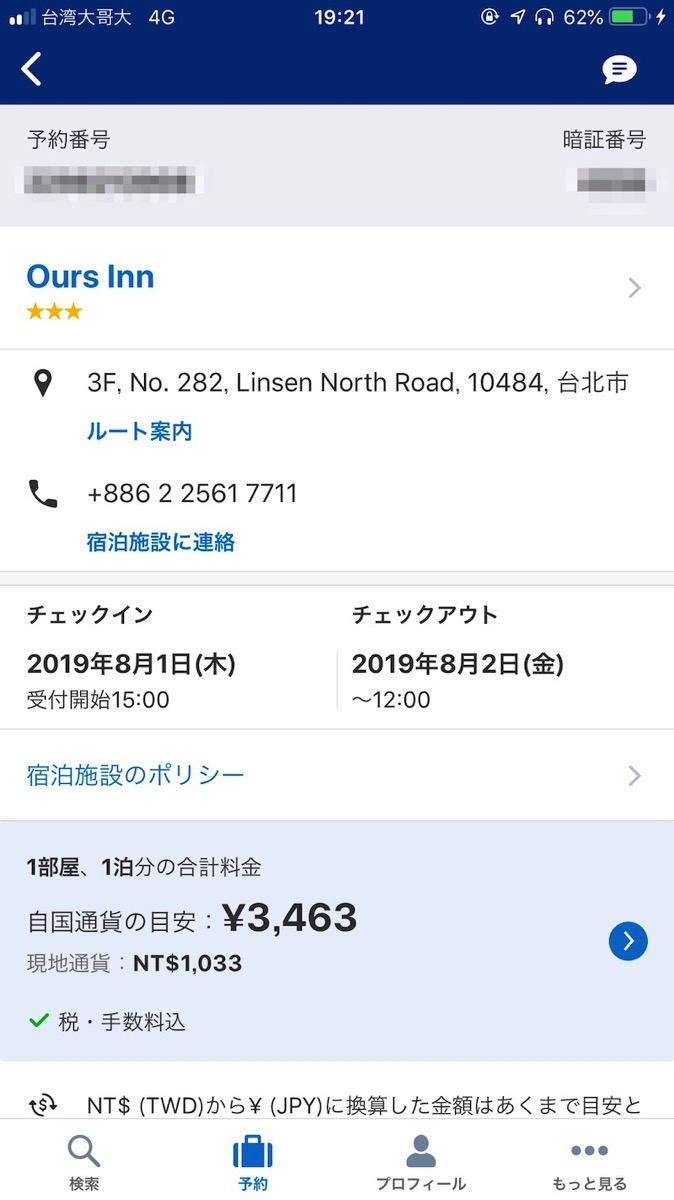 Ours inn booking