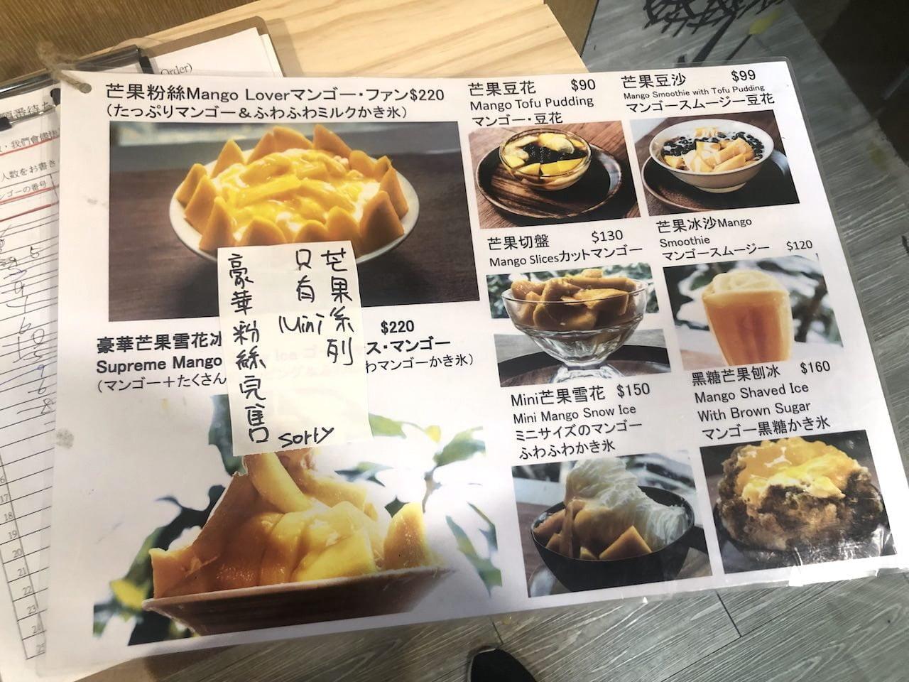 Taipei kakigori gomanmango 0006