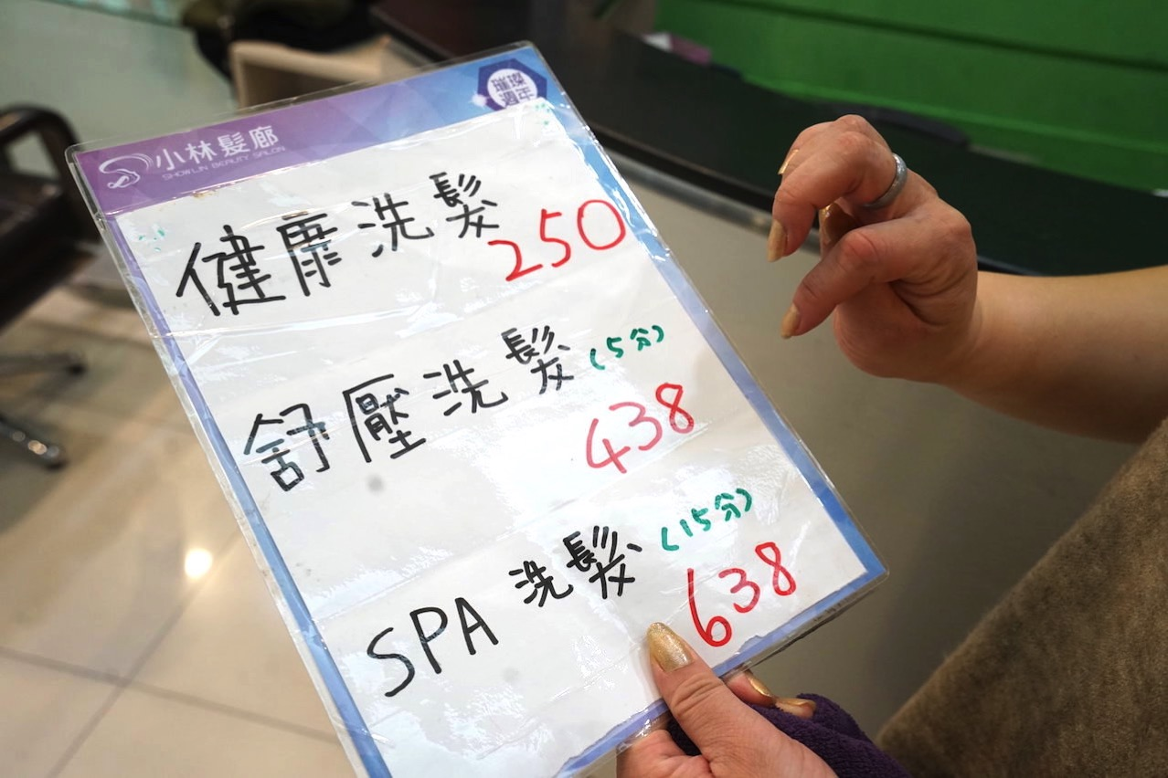 Taipei shampoo kobayashi 0002