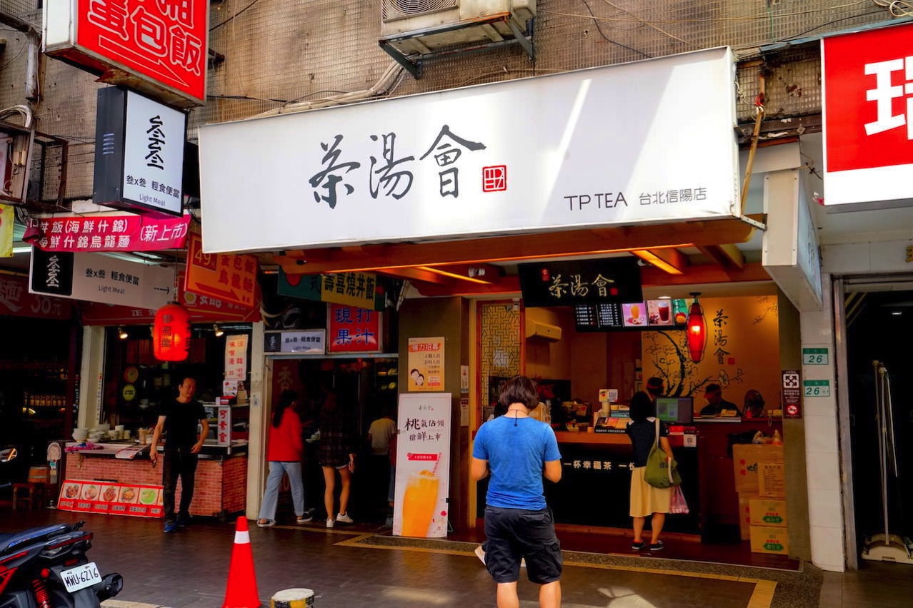 Taipei tapiokamilktea chatanghui 0022