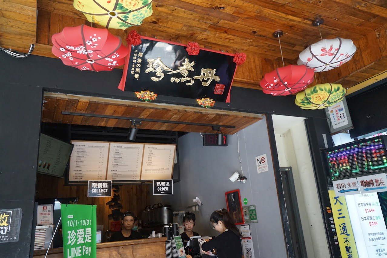 Taipei tapiokamilktea chinnitan 002