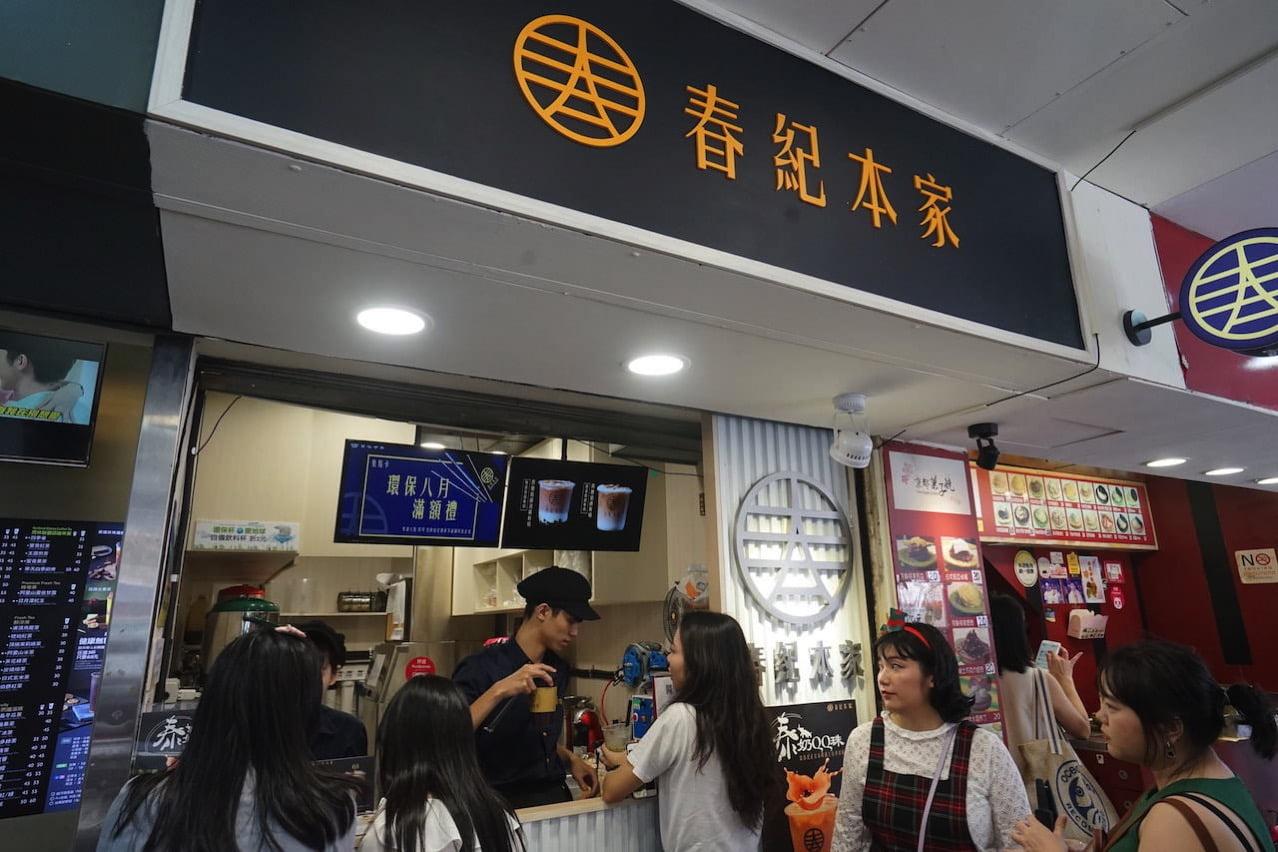 Taipei tapiokamilktea harukihonke 001