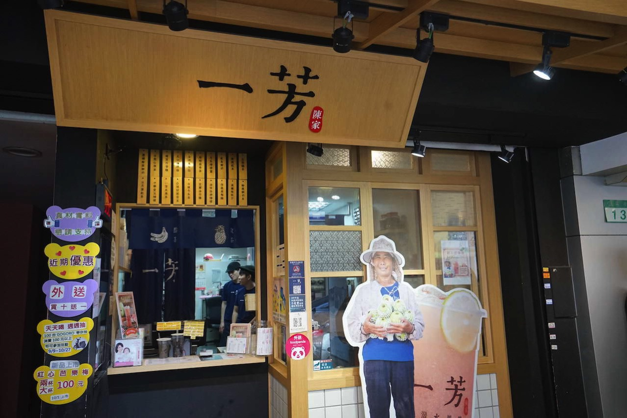 Taipei tapiokamilktea ichiyoshi 002