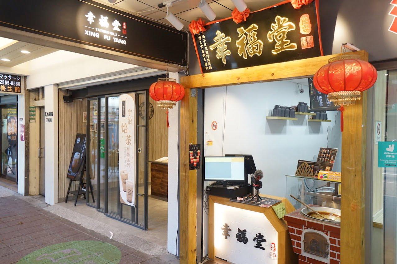 Taipei tapiokamilktea kofukudo 0001