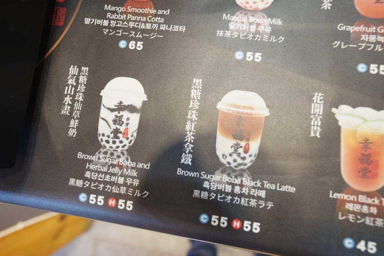 Taipei tapiokamilktea kofukudo 002