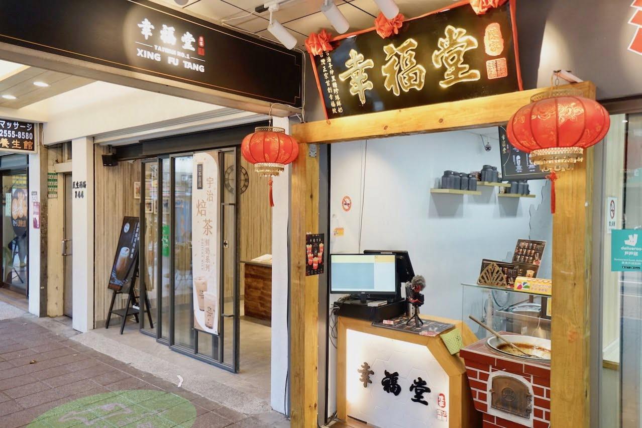 Taipei tapiokamilktea kofukudo 006