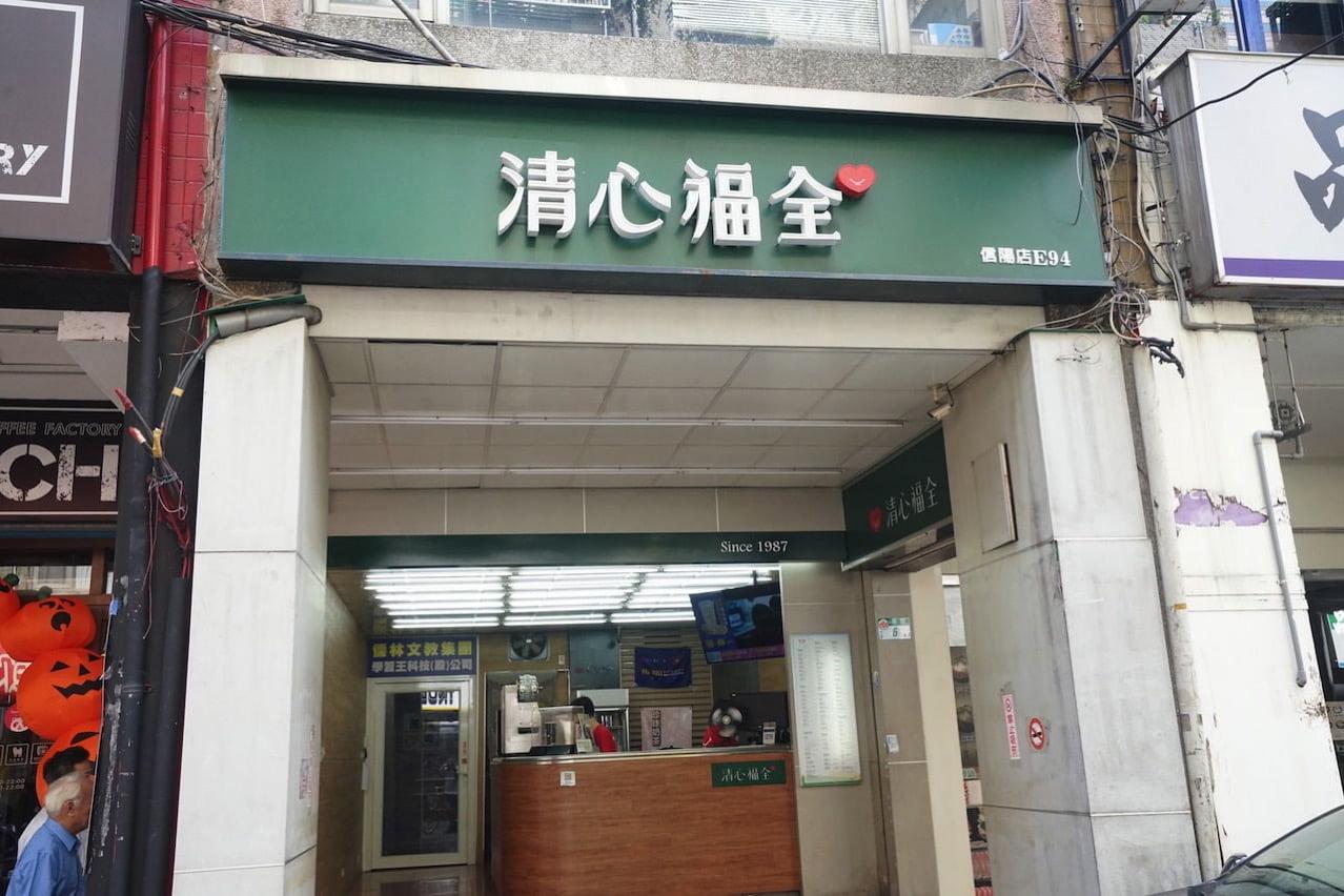 Taipei tapiokamilktea seishin 001
