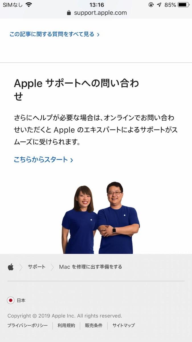 Eposcard inshurance macbookpro 00020