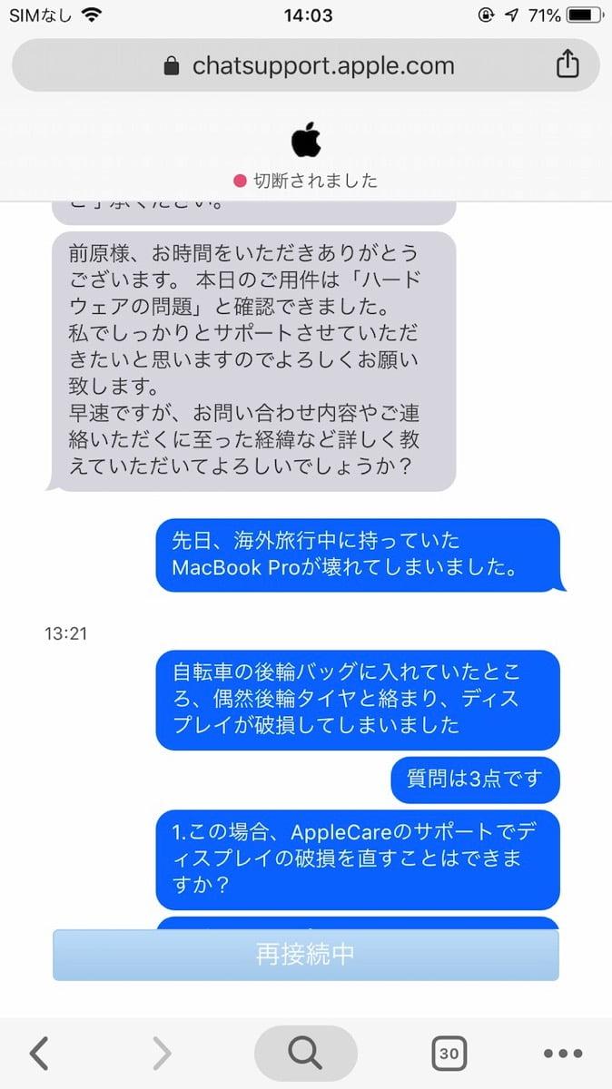 Eposcard inshurance macbookpro 00043