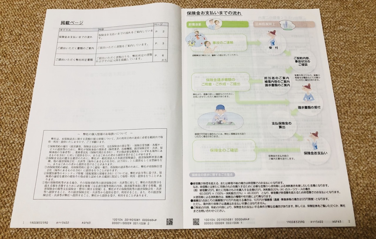 Eposcard inshurance macbookpro 00080