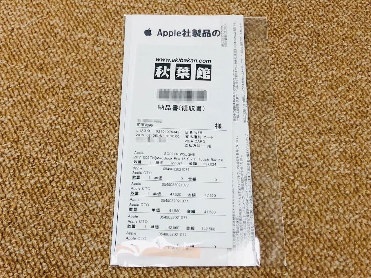 Eposcard inshurance macbookpro 00085