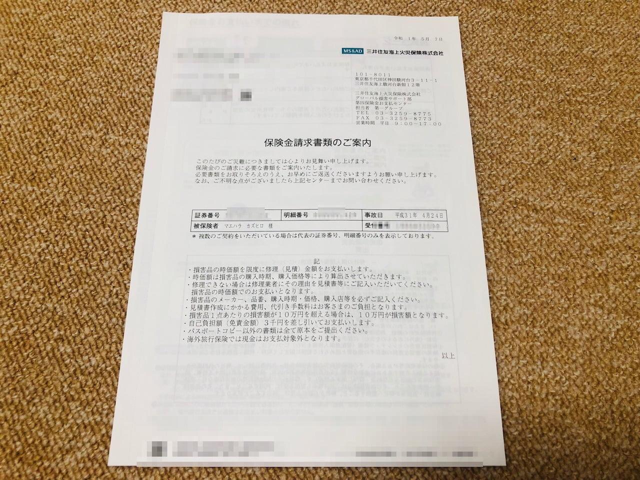 Eposcard inshurance macbookpro 00086