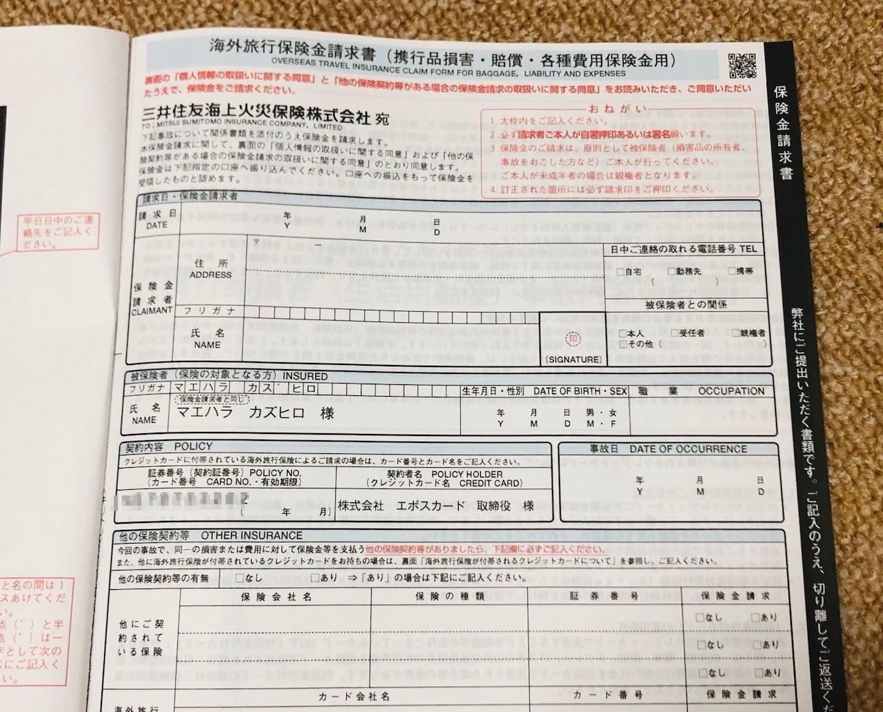 Eposcard inshurance macbookpro 00088