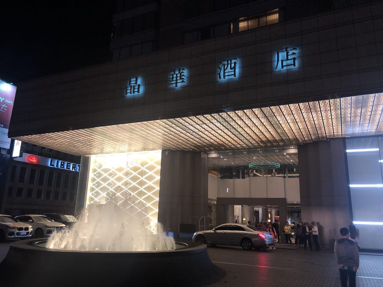Taiwan exchange hotel 001