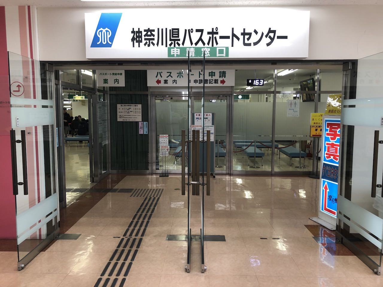 Kanagawa passport center
