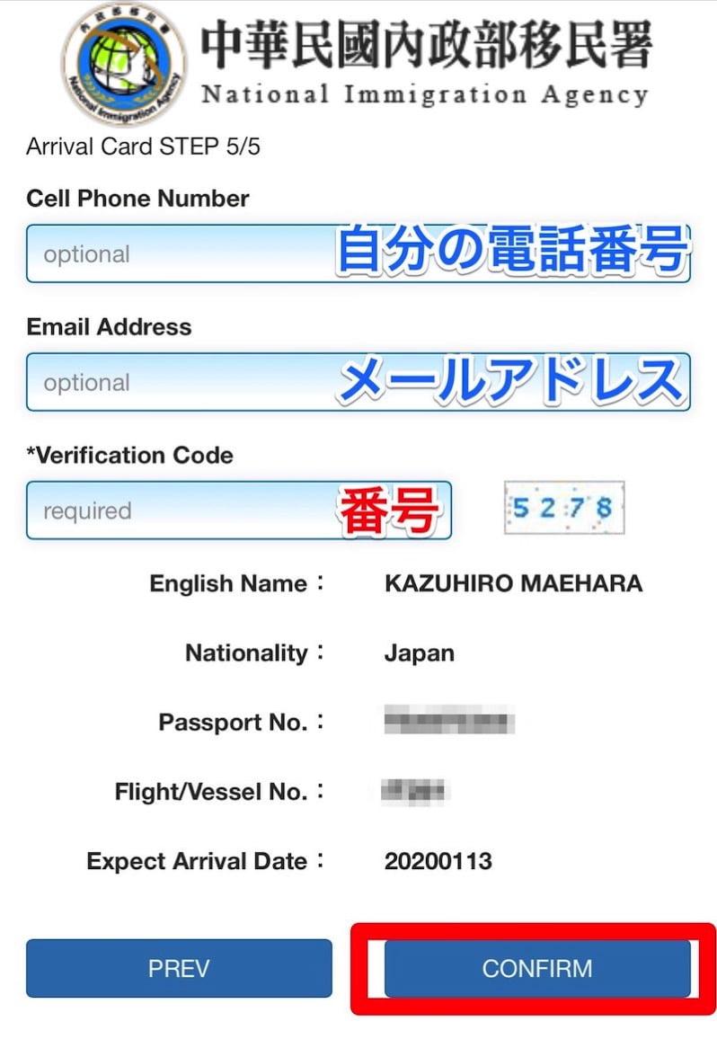 Online entry apply 0010