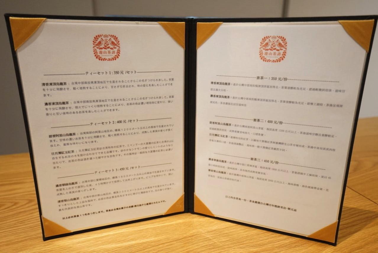 Taipei daan tea yuzanchabo 0007