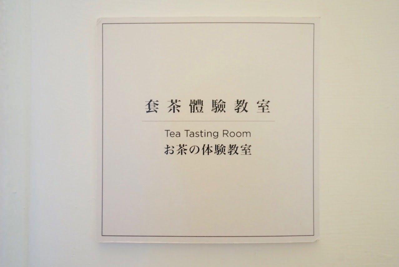 Taipei daan tea yuzanchabo 0018