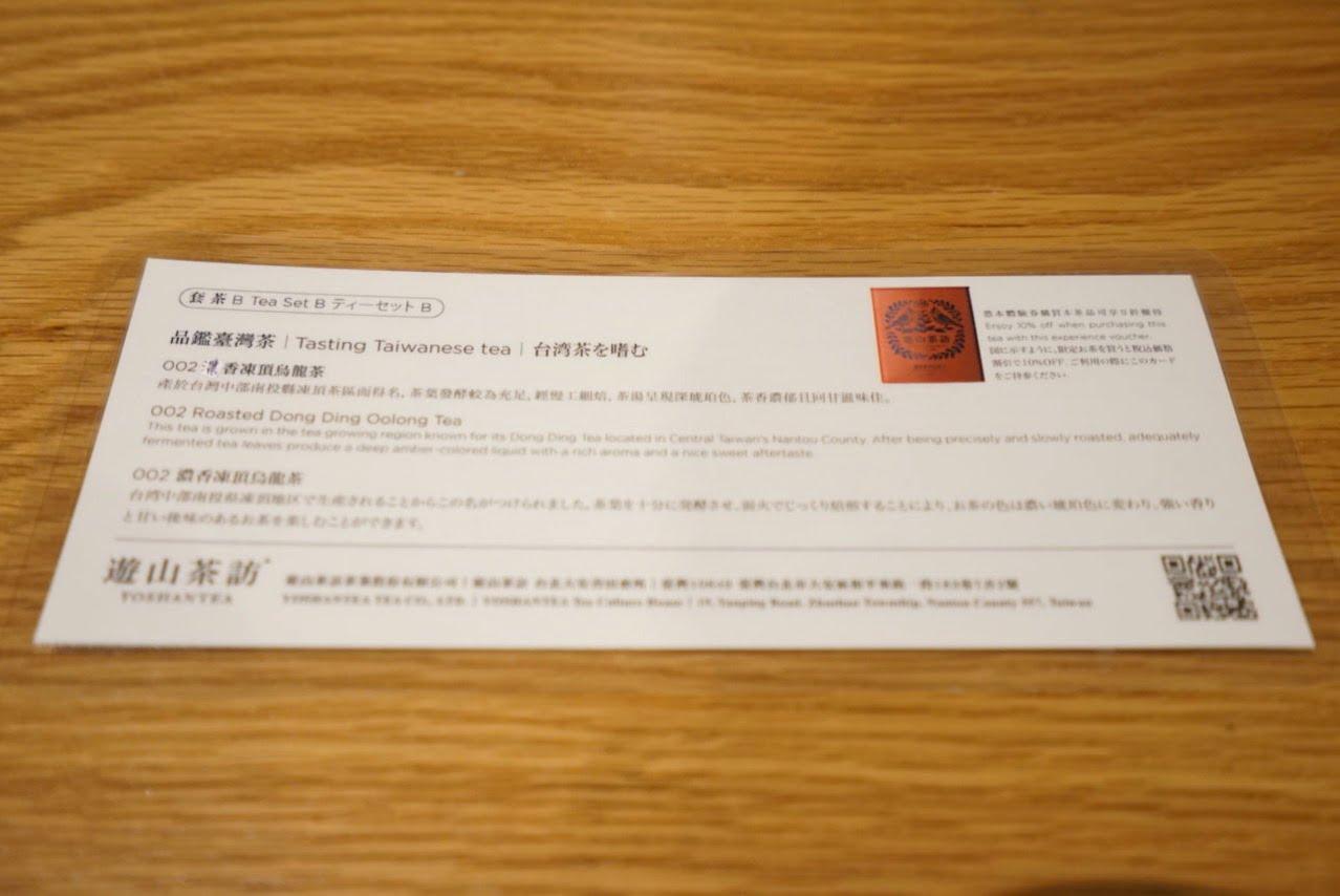 Taipei daan tea yuzanchabo 0045