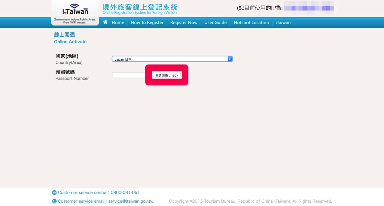 Taoyuan airport iTaiwan 0012