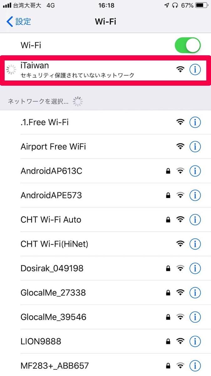 Taoyuan airport iTaiwan 007