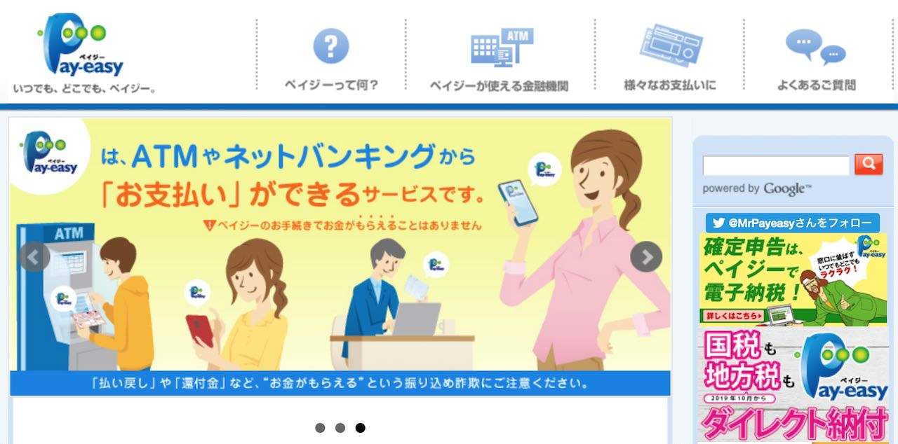Pay-easy(ペイジー)の画面