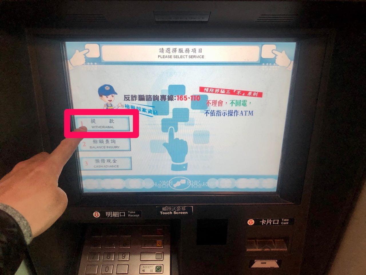 桃園空港の台湾銀行のATM
