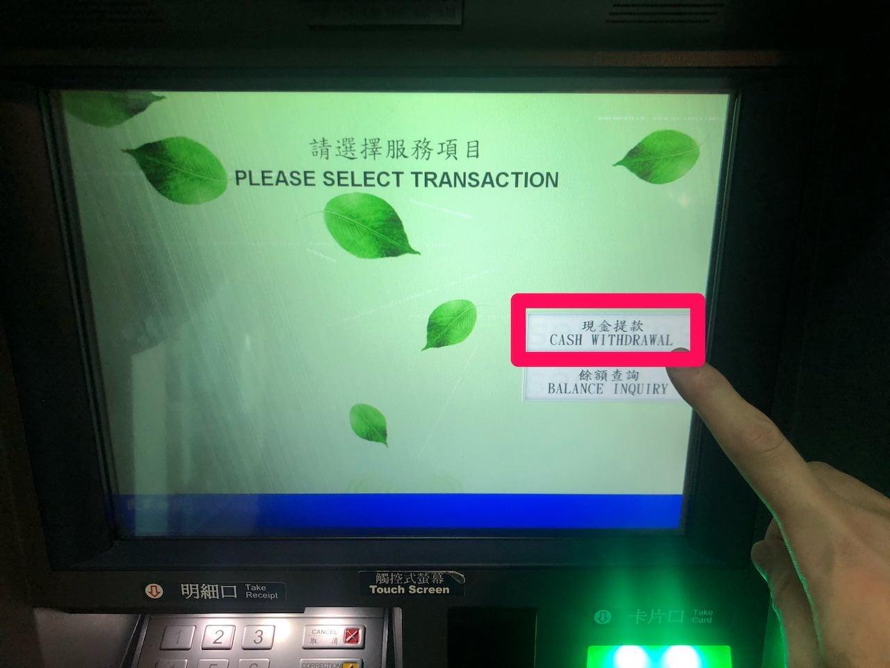 桃園空港の兆豊国際商業銀行のATM