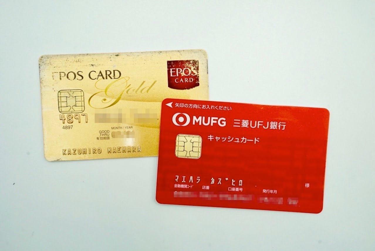 エポスカードとUFJ銀行のキャッシュカード