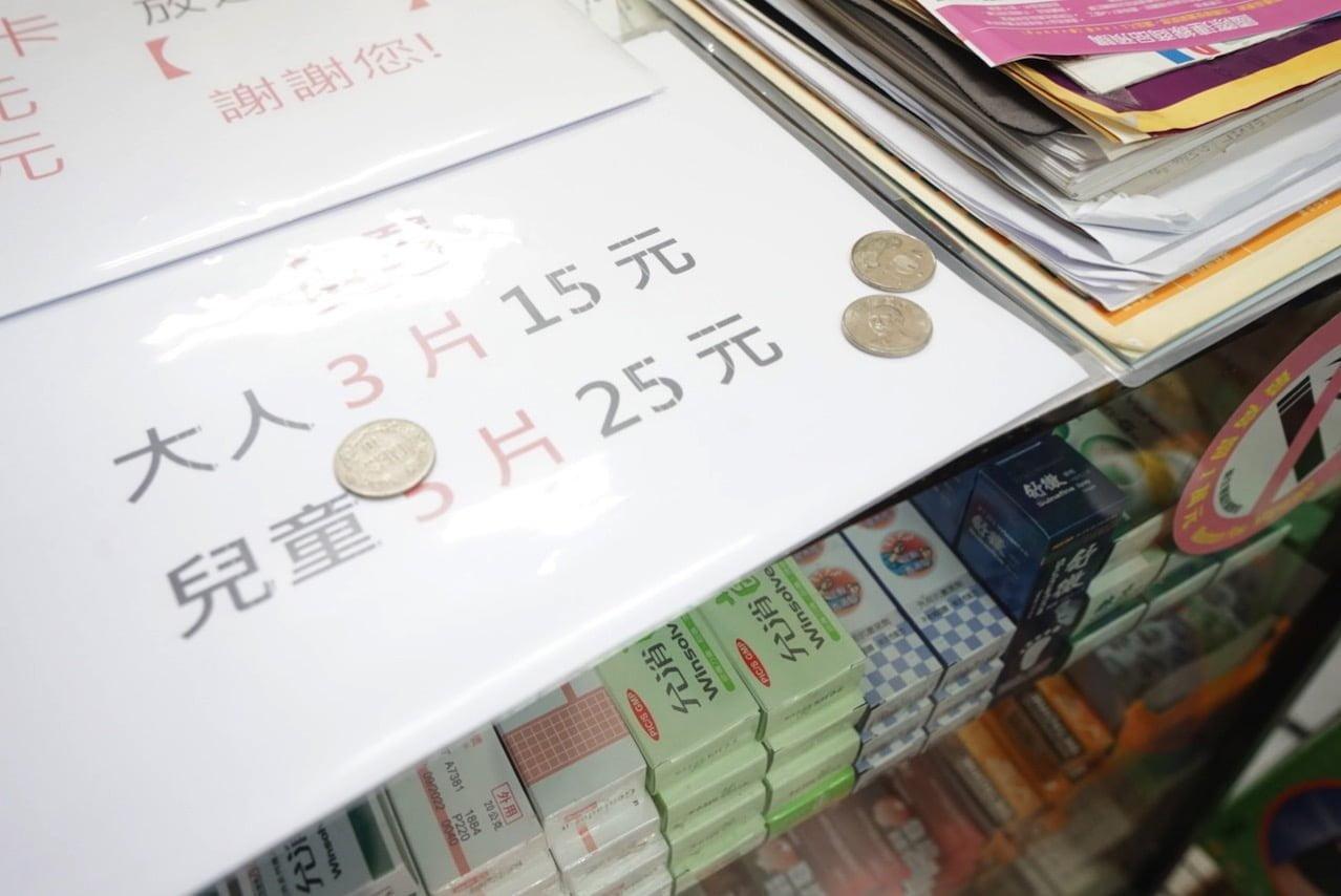 台湾のマスクの買い方