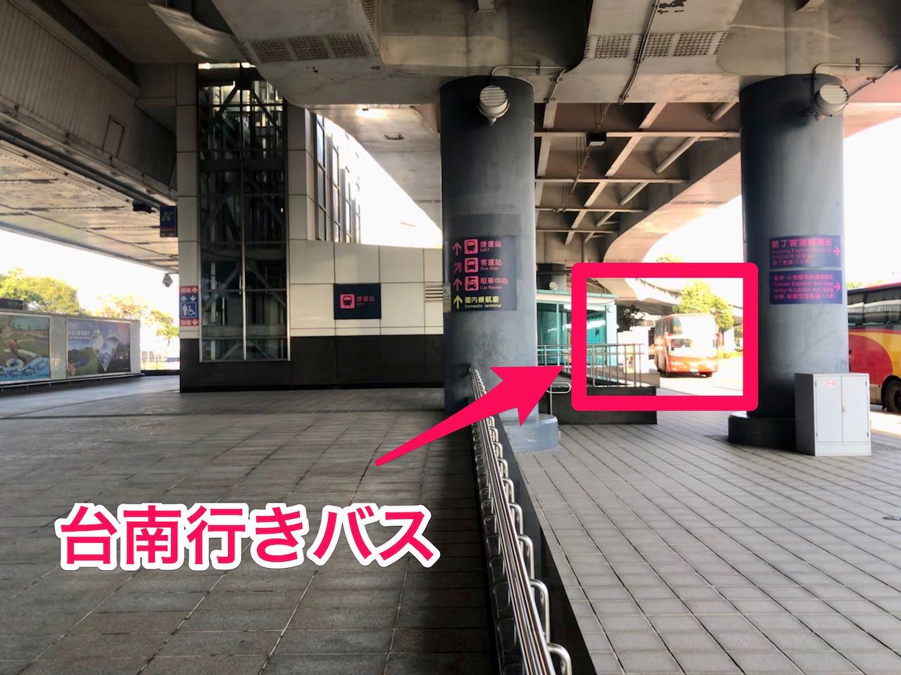 高雄空港の台南行きのバス乗り場