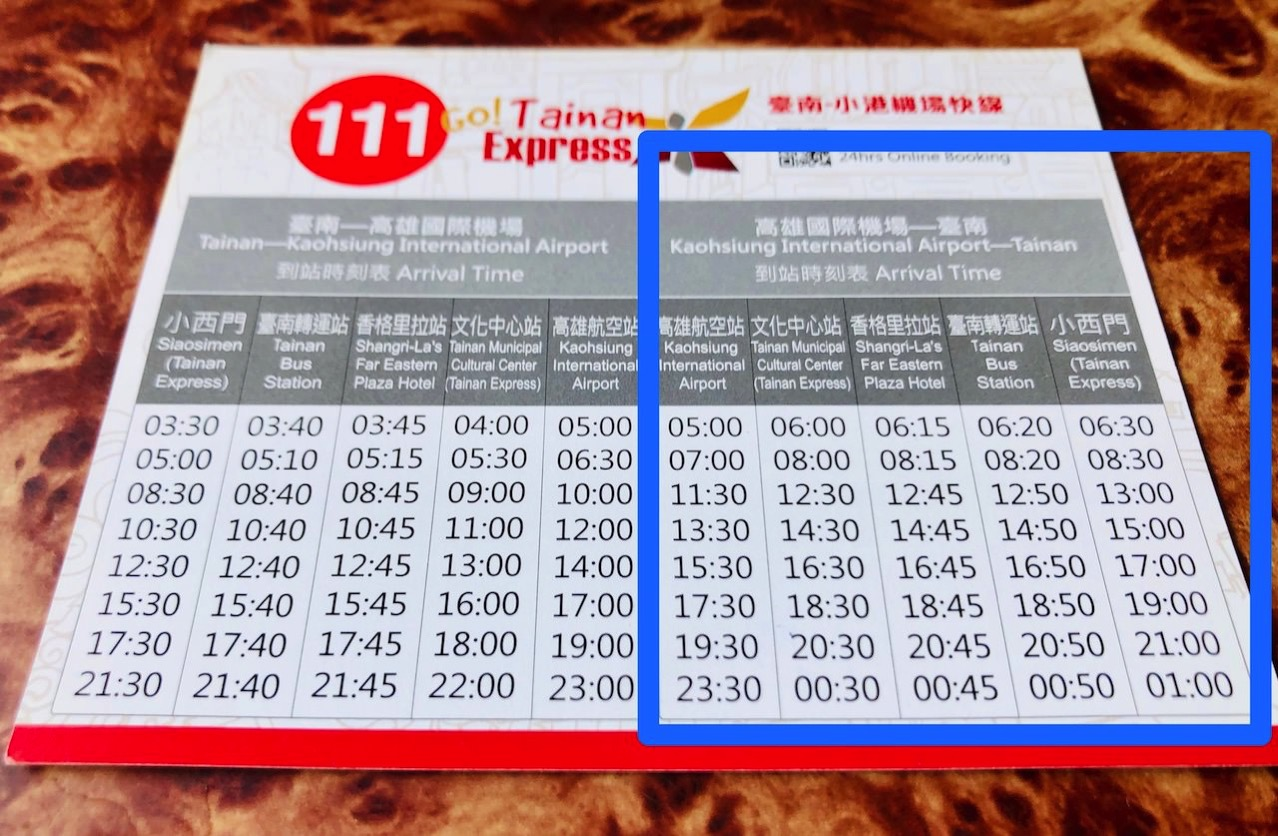 高雄空港から台南行きのバスの時刻表