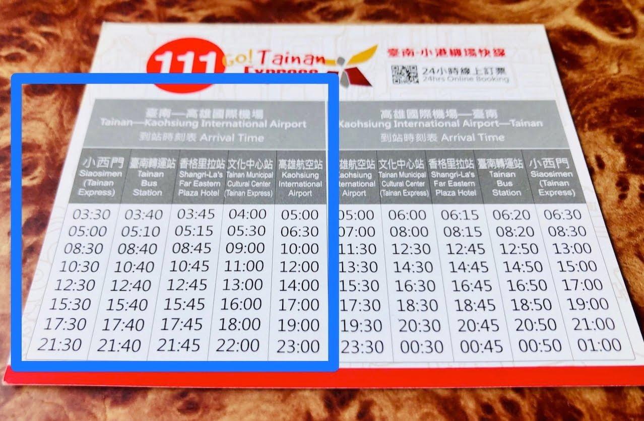 台南から高雄空港行きのバスの時刻表