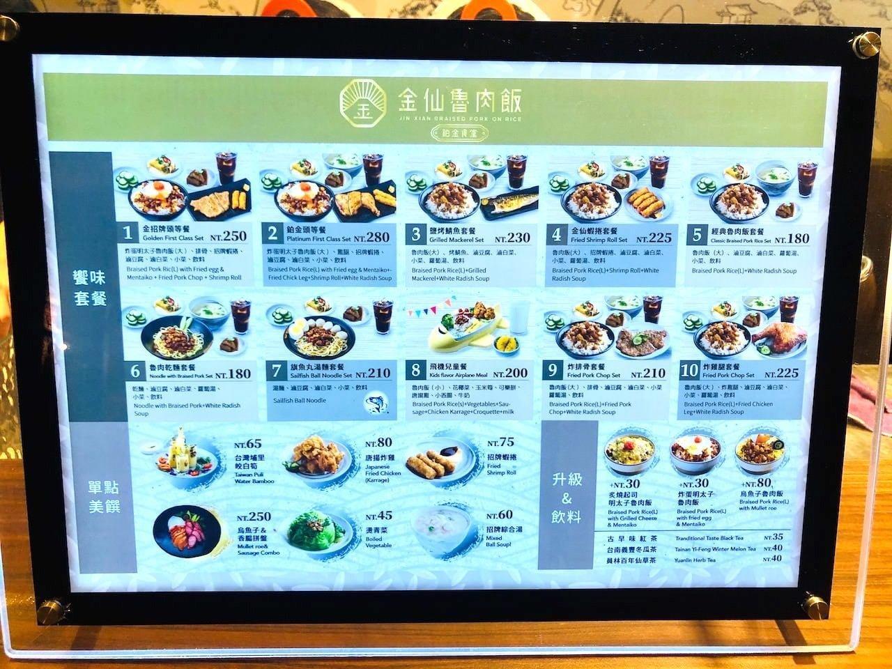 桃園空港第2ターミナル 5階 南側展望デッキの中の金仙魯肉飯