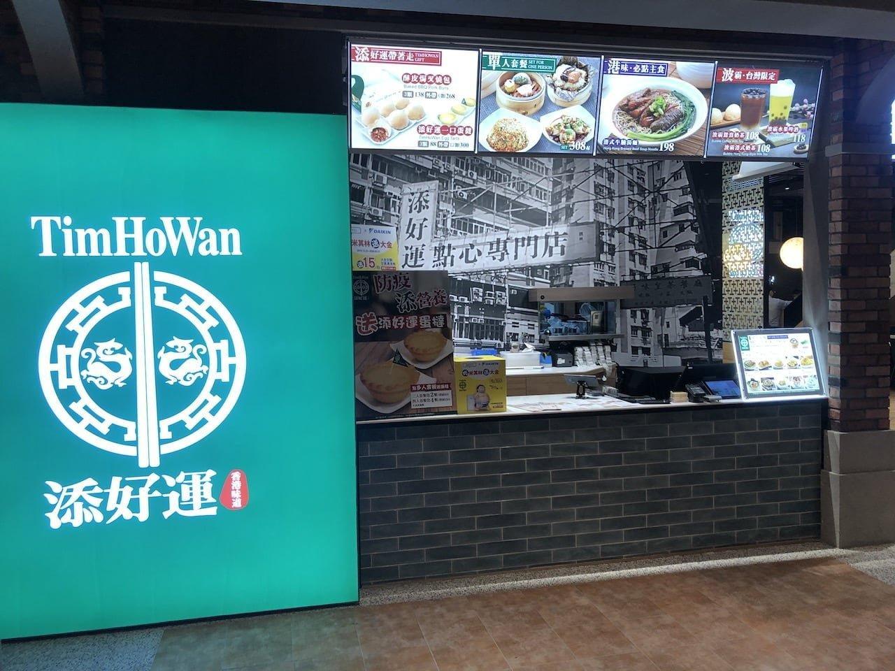 桃園空港第2ターミナル 5階 南側展望デッキの添好運(Tim Ho Wan)